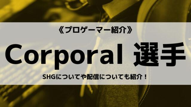「SoftBank Hawks Gaming」の「Corporal」選手について紹介!