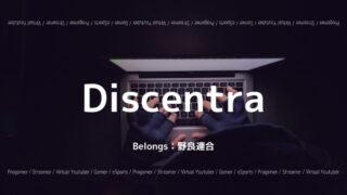 Discentra