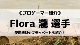 Floraの瀧選手について紹介!