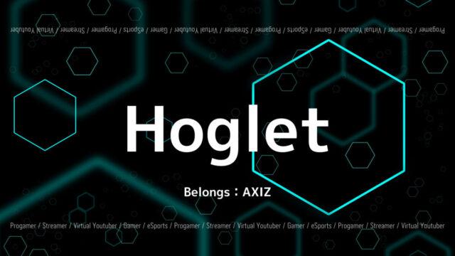 「AXIZ」の「Hoglet」選手について紹介!