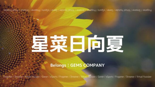 「GEMS COMPANY」の「星菜日向夏」さんについて紹介!