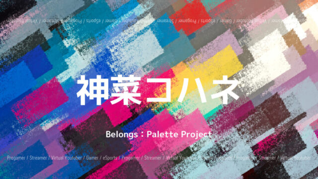 「Palette Project」の「神菜コハネ」さんについて紹介!