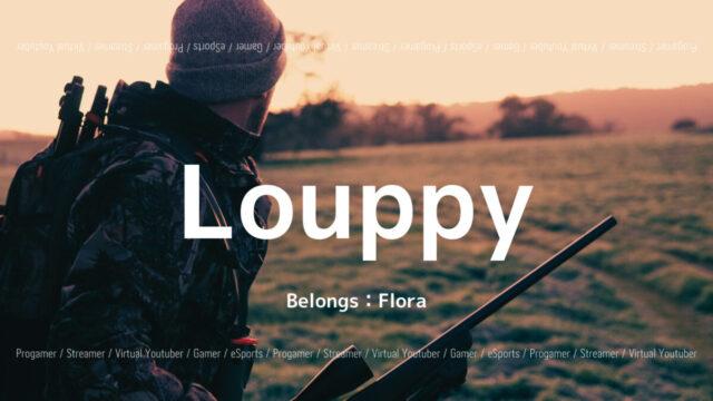 「Flora」の「Louppy」選手について紹介!