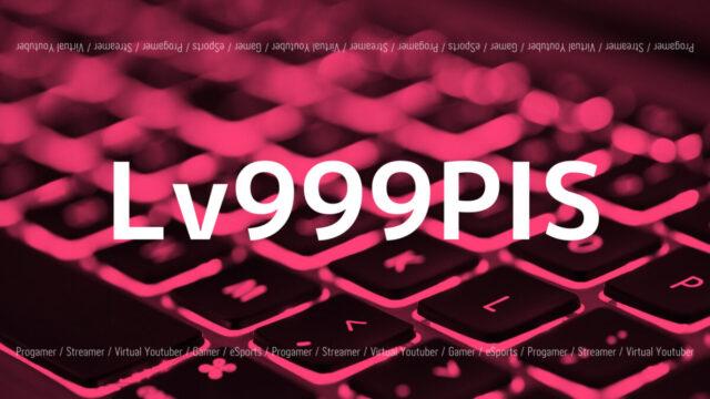 Lv999PISさんについて紹介!