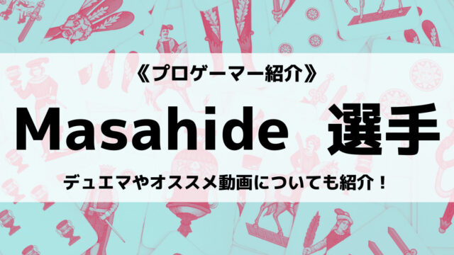 「Team UNITE」の「Masahide Moriyama」選手について紹介!