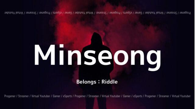 「Riddle」の「Minseong」選手について紹介!