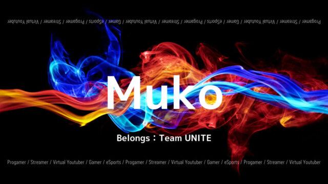 「Team UNITE」の「Muko」選手について紹介!