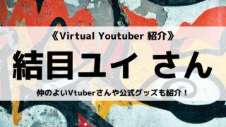 「Avatar2.0 Project」の「結目ユイ」さんについて紹介!