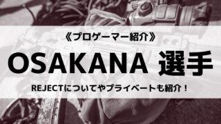 「REJECT」の「OSAKANA」選手について紹介!