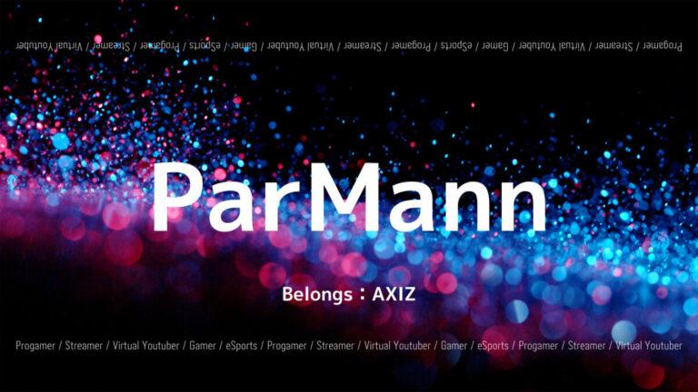 「AXIZ」の「ParMann」選手について紹介!