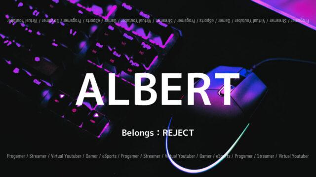 「REJECT」の「ALBERT」選手について紹介!