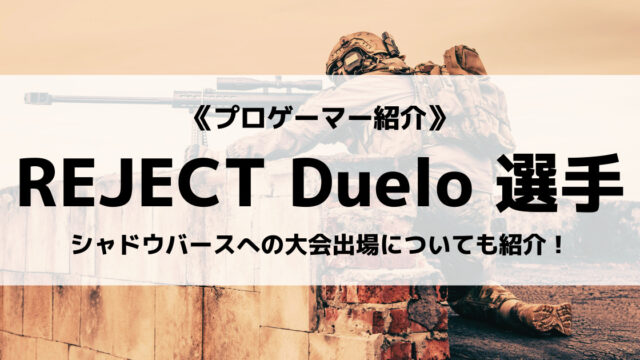 「REJECT」の「Duelo」選手について紹介!