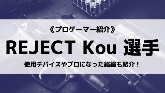 「REJECT」の「KOU」選手について紹介!