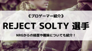 「REJECT」の「SOLTY」選手について紹介!