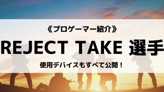 REJECT所属のプロゲーマーTAKE選手について紹介!
