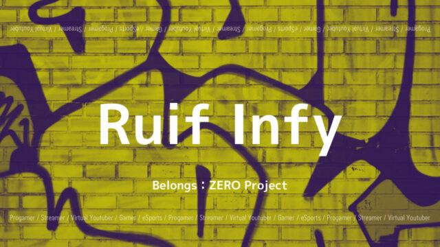 「ZERO Project」の「Ruif Infy」さんについて紹介!