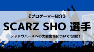 「SCARZ」の「SHO」選手について紹介!