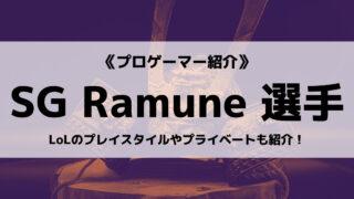 「Sengoku Gaming」の「Ramune」選手について紹介!