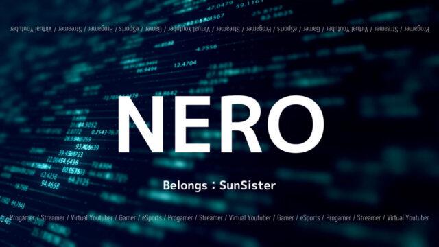 「SST」の「NERO」選手について紹介!