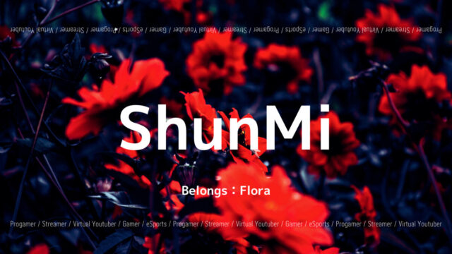 「Flora」の「ShunMi」選手について紹介!