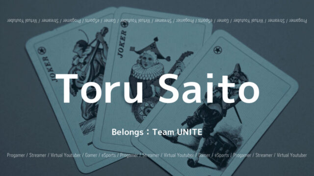 「Team UNITE」の「Toru Saito」選手について紹介!