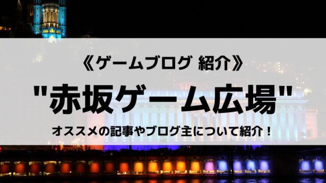 赤坂ゲーム広場