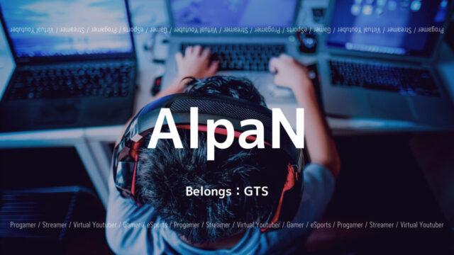 GTS・AlpaN