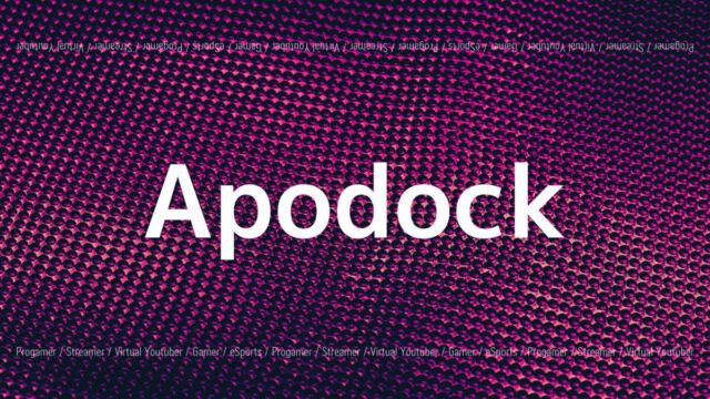 ゆっくり実況の「Apodock」さんについて紹介!