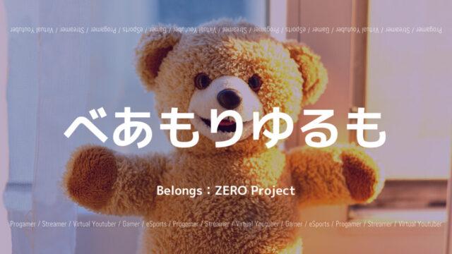 ZERO Project・べあもりゆるも
