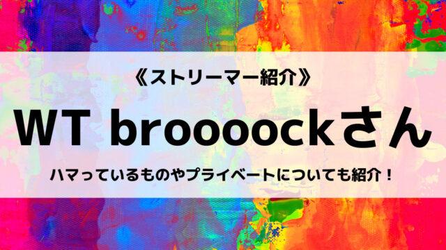 「ワイテルズ」の「broooock」さんについて紹介!