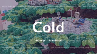 Cold・Gamewith