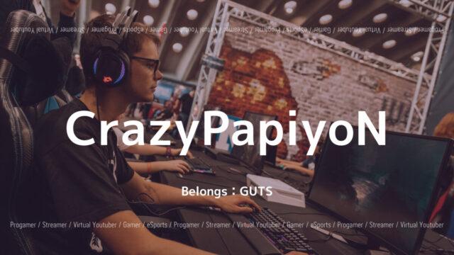 GUTS・CrazyPapiyoN