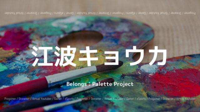 「Palette Project」の「江波キョウカ」さんについて紹介!