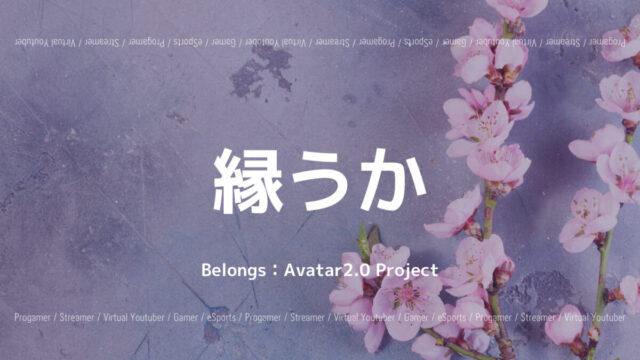 Avatar2.0 Project・縁うか
