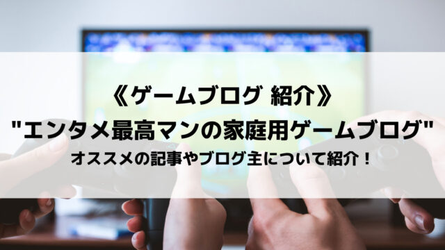 エンタメ最高マンの家庭用ゲームブログ