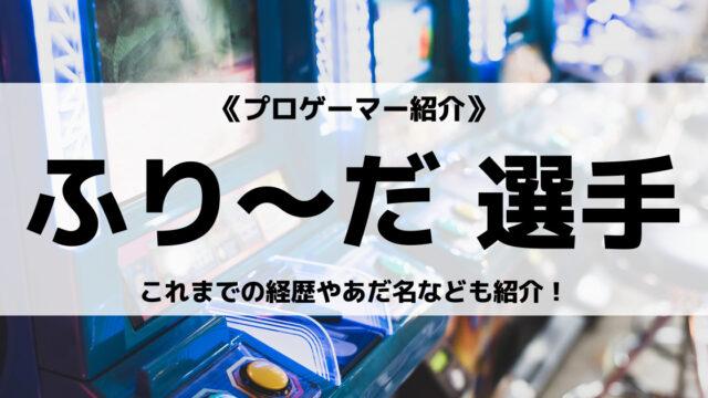 「GODSGARDEN」の「ふり~だ」選手について紹介!