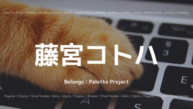 「Palette Project」の「藤宮コトハ」さんについて紹介!