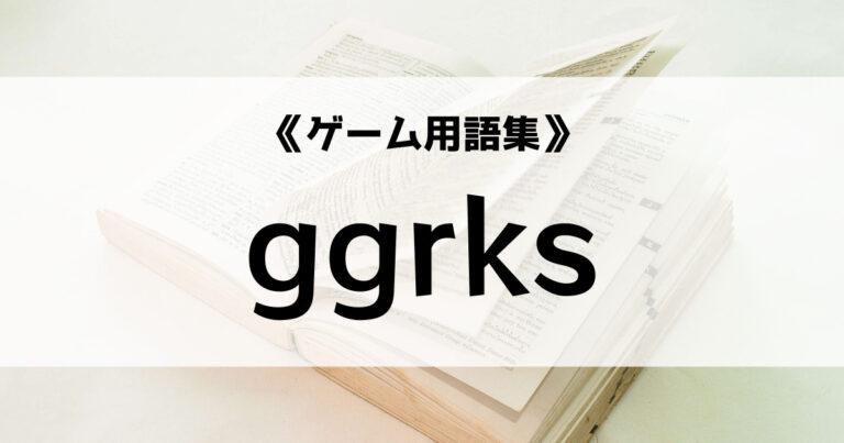 ggrks