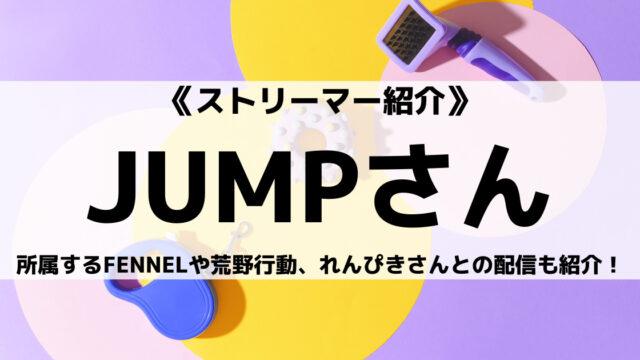 FENNELのJUMPさんとは?荒野行動やVALORANTなどのゲーム配信も紹介!
