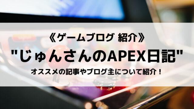 じゅんさんのAPEX日記