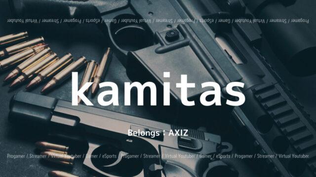 「AXIZ」の「kamitas」選手について紹介!
