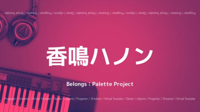 「Palette Project」の「香鳴ハノン」さんについて紹介!