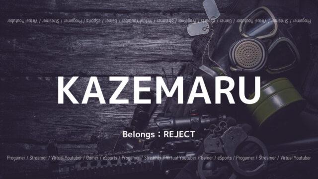 REJECT・KAZEMARU