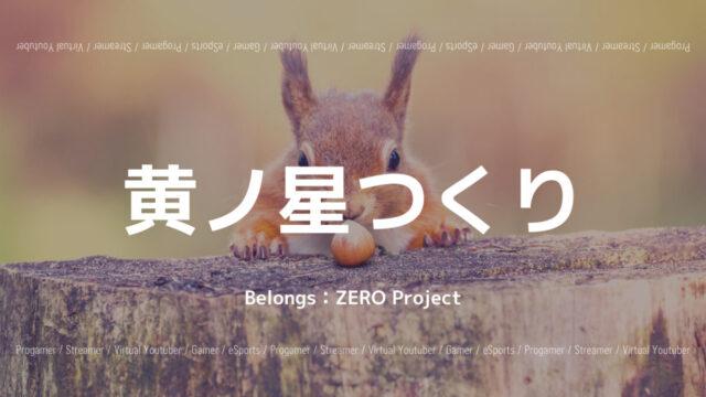 「ZERO Project」の「黄ノ星つくり」さんについて紹介!