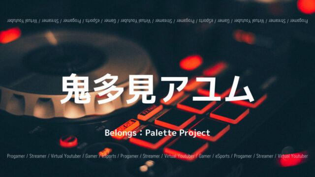 「Palette Project」の「鬼多見アユム」さんについて紹介!