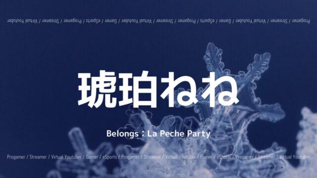 La Peche Party・琥珀ねね
