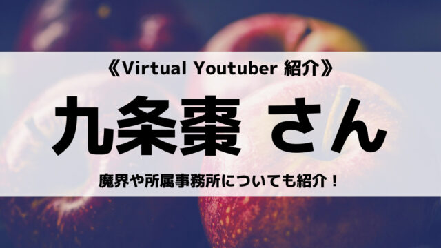 「Avatar2.0 Project」の「九条棗」さんについて紹介!