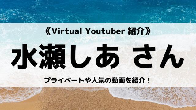Avatar2.0 Projectの水瀬しあさんを紹介!