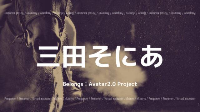 「Avatar2.0 Project」の「三田そにあ」さんについて紹介!