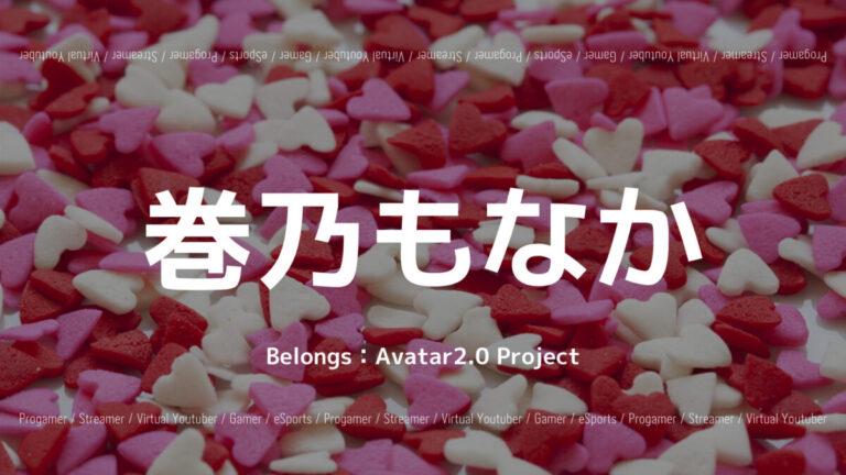 「Avatar2.0 Project」の「巻乃もなか」さんについて紹介!
